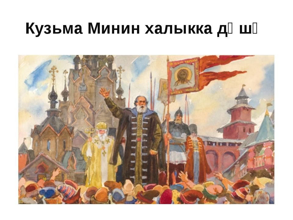 Кузьма Минин халыкка дәшә