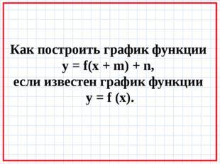 Как построить график функции y = f(x + m) + n, если известен график функции y