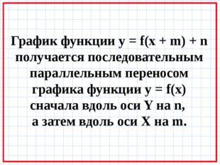 График функции y = f(x + m) + n получается последовательным параллельным пере