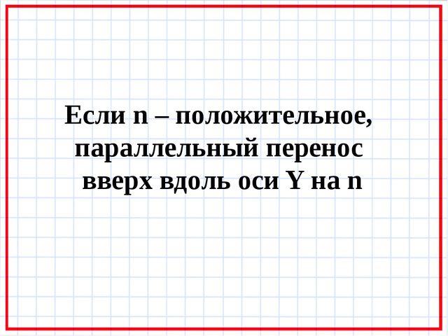 Если n – положительное, параллельный перенос вверх вдоль оси Y на n