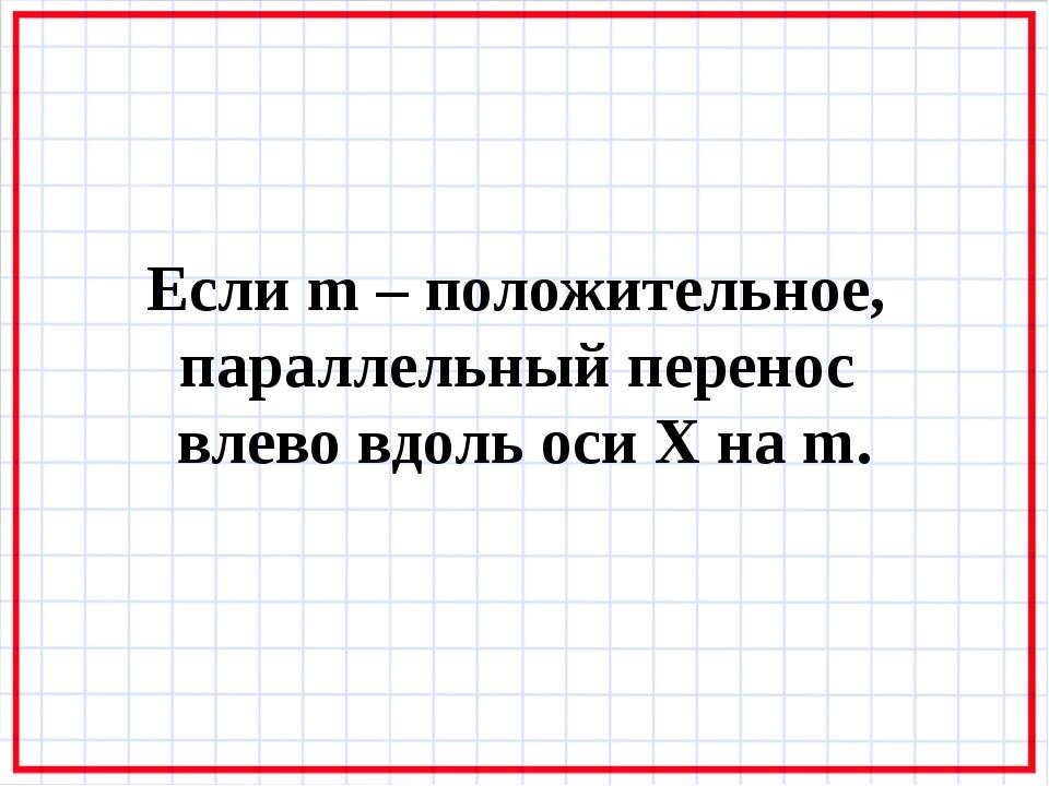 Если m – положительное, параллельный перенос влево вдоль оси X на m.