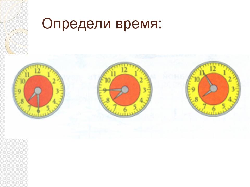 Определи время: