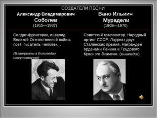 Вано Ильиич Мурадели (1908—1970) Советский композитор. Народный артист СССР.