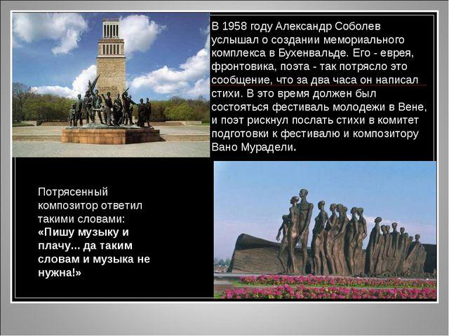В 1958 году Александр Соболев услышал о создании мемориального комплекса в Бу...
