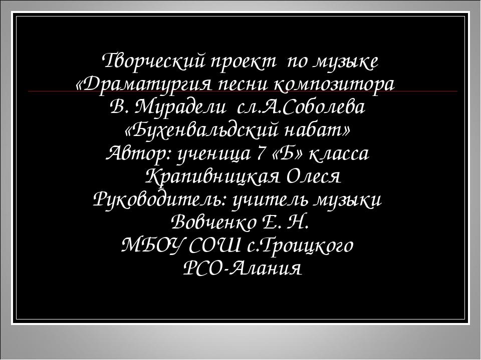 Творческий проект по музыке «Драматургия песни композитора В. Мурадели сл.А.С...