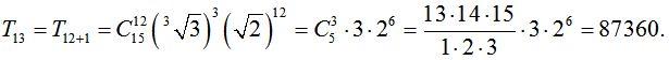 http://www.math.mrsu.ru/text/courses/0/eluch/img/img_1300.jpg