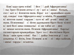 Баяғыда грек елінің әйел құдай Афродитаның ұлы Эрот Психея атты сұлу қыз