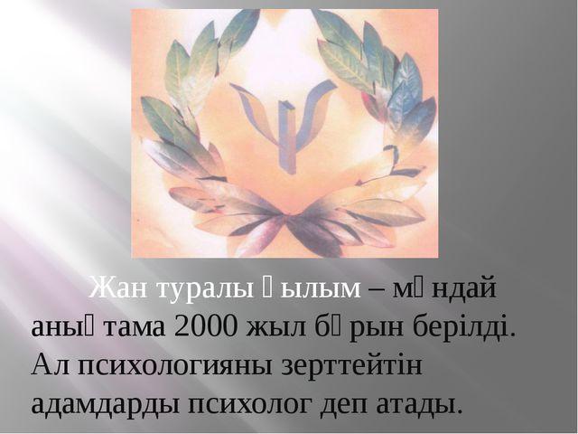 Жан туралы ғылым – мұндай анықтама 2000 жыл бұрын берілді. Ал психологияны...