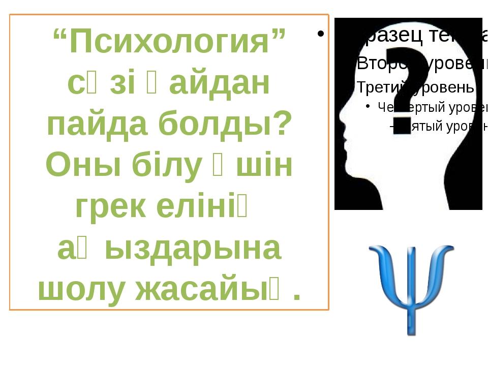 """""""Психология"""" сөзі қайдан пайда болды? Оны білу үшін грек елінің аңыздарына шо..."""