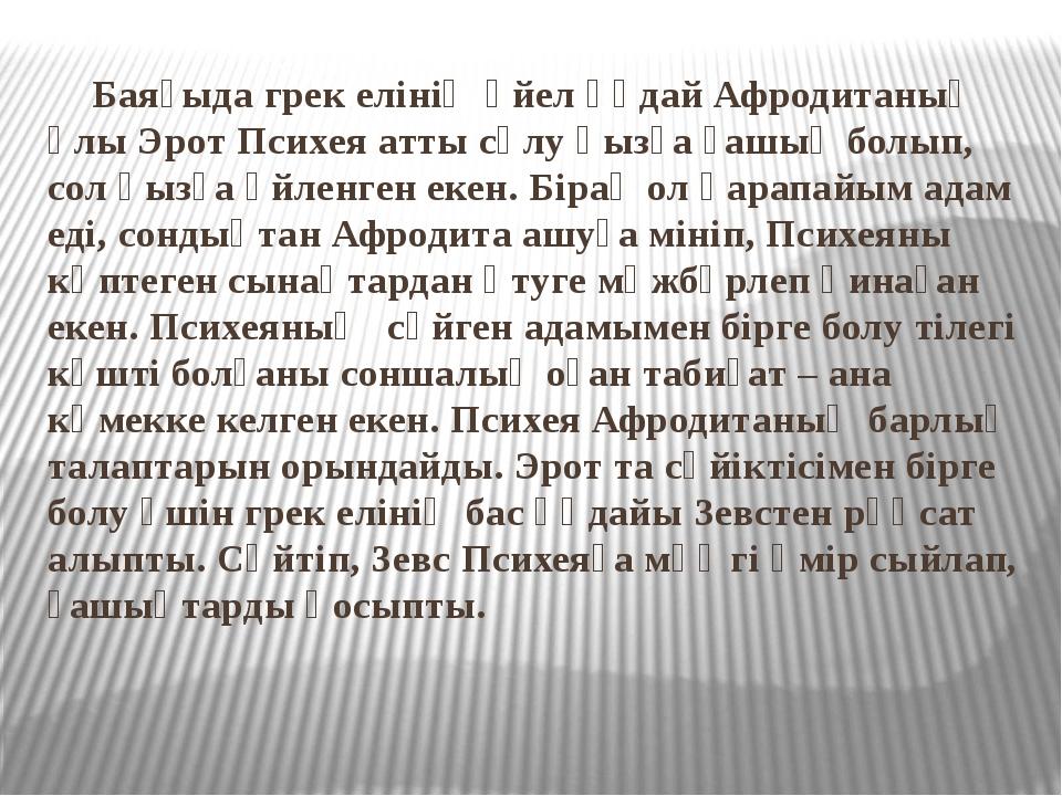 Баяғыда грек елінің әйел құдай Афродитаның ұлы Эрот Психея атты сұлу қыз...