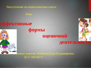 Выступление на педагогическом совете Тема: «Эффективные формы оценочной деят