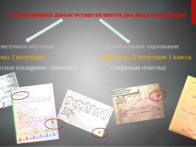 В современной школе осуществляется два вида оценивания безотметочное обучени...