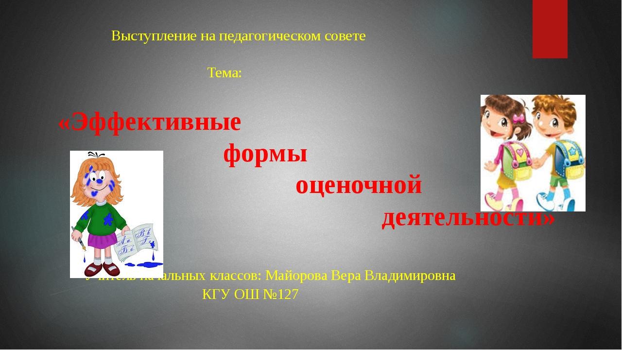Выступление на педагогическом совете Тема: «Эффективные формы оценочной деят...