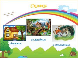бытовые о животных волшебные Сказки Signature of Teacher