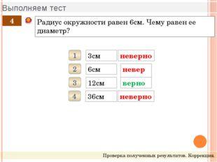 Выполняем тест Проверка полученных результатов. Коррекция. 4 Радиус окружност