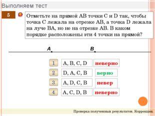 Выполняем тест Проверка полученных результатов. Коррекция. 5 Отметьте на прям