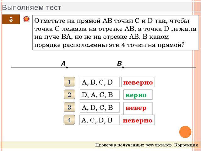 Выполняем тест Проверка полученных результатов. Коррекция. 5 Отметьте на прям...