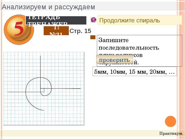 Анализируем и рассуждаем Практикум. Запишите последовательность длин радиусов...