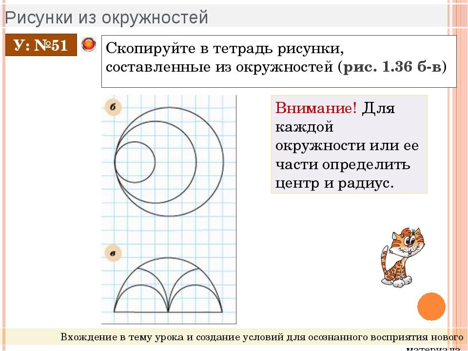 Рисунки из кругов и линий