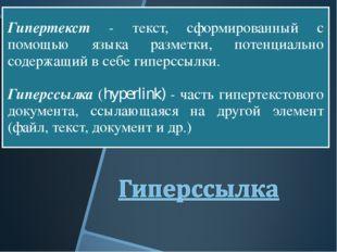 Гипертекст - текст, сформированный с помощью языка разметки, потенциально со