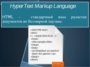 HTML – стандартный язык разметки документов во Всемирной паутине. HyperText
