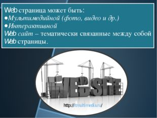 Web страница может быть: Мультимедийной (фото, видео и др.) Интерактивной We