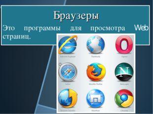 Это программы для просмотра Web страниц. Браузеры
