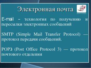 E-mail – технология по получению и пересылки электронных сообщений SMTP (Sim