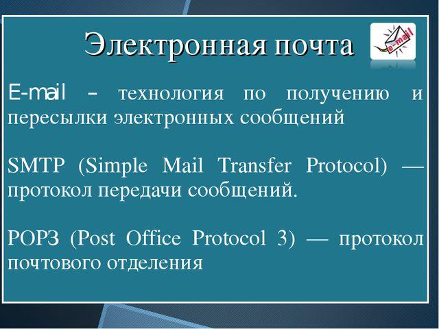 E-mail – технология по получению и пересылки электронных сообщений SMTP (Sim...