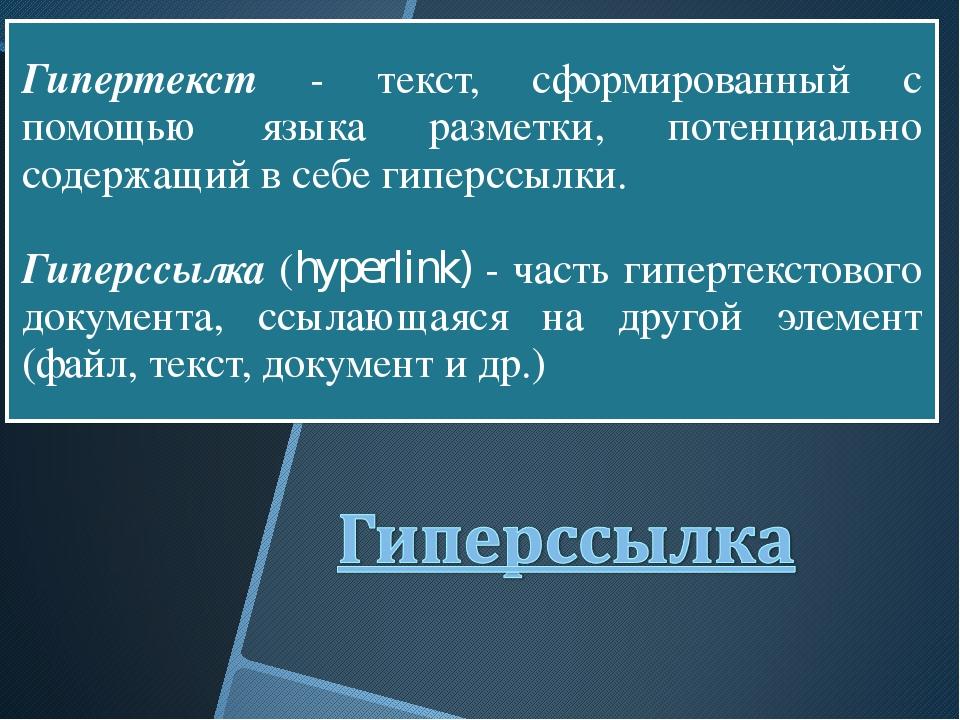 Гипертекст - текст, сформированный с помощью языка разметки, потенциально со...