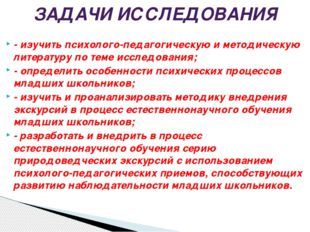 - изучить психолого-педагогическую и методическую литературу по теме исследов