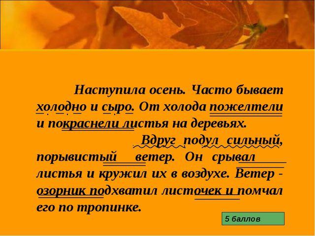Наступила осень. Часто бывает холодно и сыро. От холода пожелтели и покрасне...