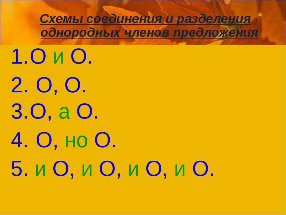 Схемы соединения и разделения однородных членов предложения О и О. О, О. О,...