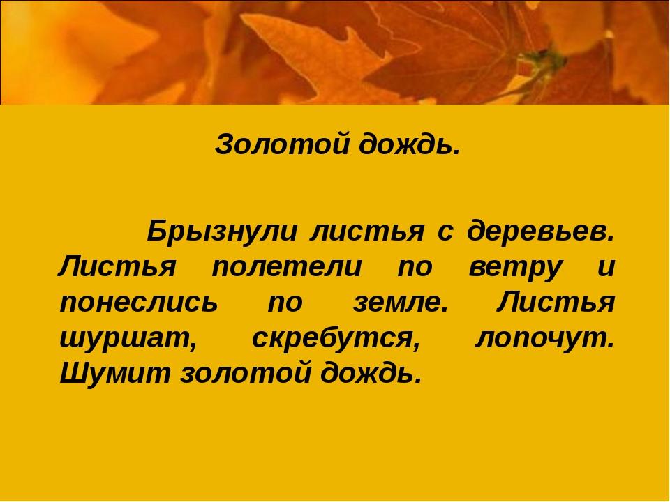 Золотой дождь. Брызнули листья с деревьев. Листья полетели по ветру и понесл...