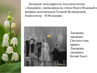 Большую популярность получила песня «Ландыши», написанная на стихи Ольги Фад