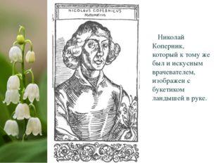 Николай Коперник, который к тому же был и искусным врачевателем, изображен с