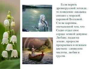 Если верить древнерусской легенде, то появление ландыша связано с морской ца