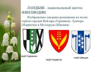 ЛАНДЫШ - национальный цветок ФИНЛЯНДИИ. Изображения ландыша размещены на пол