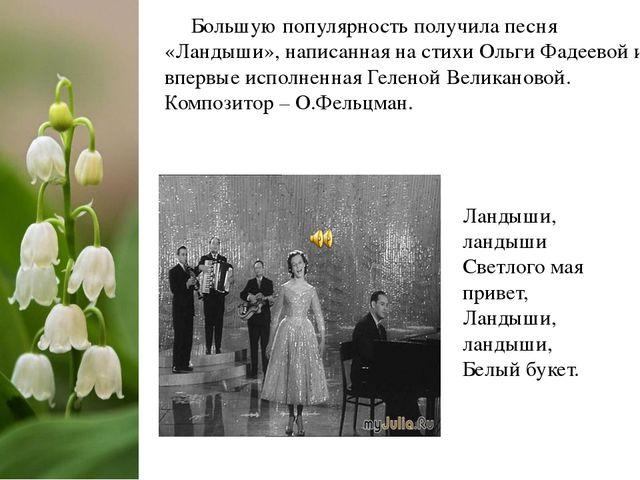 Большую популярность получила песня «Ландыши», написанная на стихи Ольги Фад...
