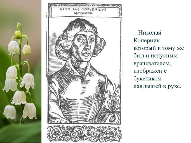 Николай Коперник, который к тому же был и искусным врачевателем, изображен с...
