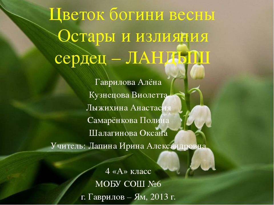 Цветок богини весны Остары и излияния сердец – ЛАНДЫШ Гаврилова Алёна Кузнецо...