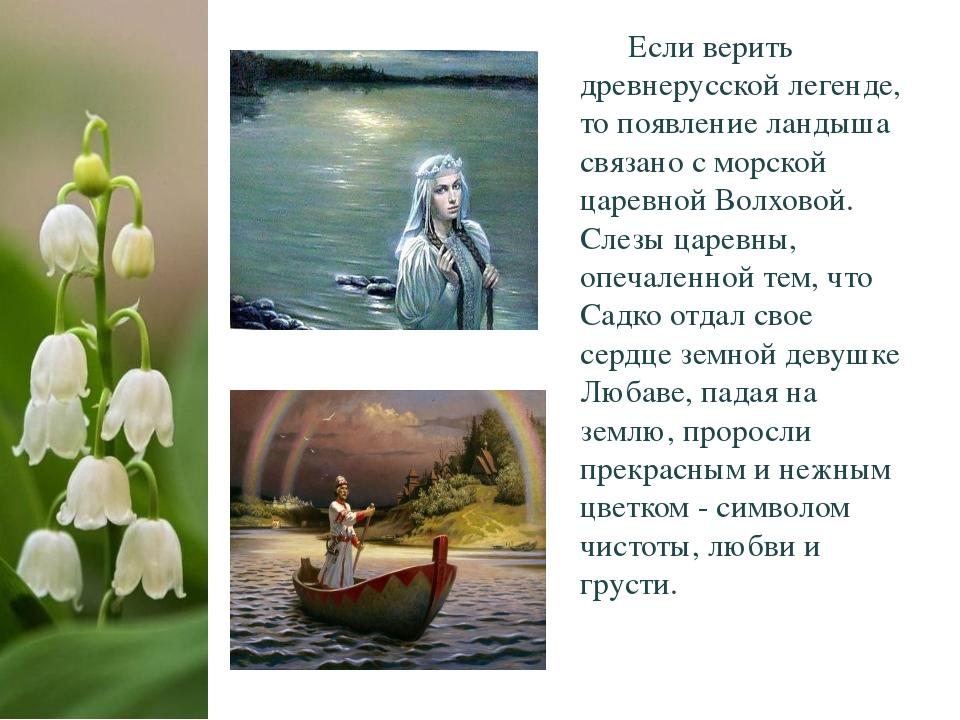 Если верить древнерусской легенде, то появление ландыша связано с морской ца...