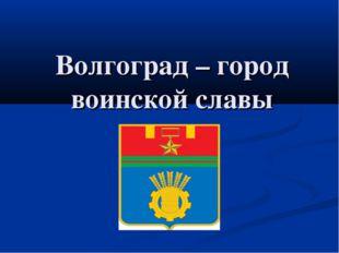 Волгоград – город воинской славы