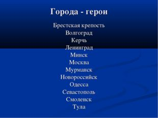 Города - герои Брестская крепость Волгоград Керчь Ленинград Минск Москва Мурм