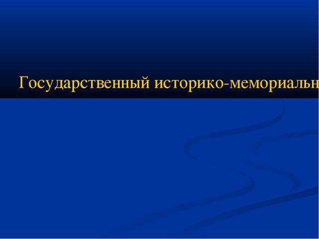 Государственный историко-мемориальный музей-заповедник «Сталинградская битва»
