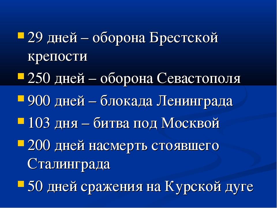 29 дней – оборона Брестской крепости 250 дней – оборона Севастополя 900 дней...