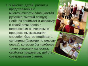 У многих детей развиты представления о многозначности слов (чистая рубашка, ч