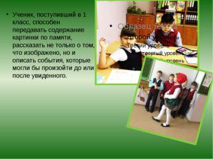 Ученик, поступивший в 1 класс, способен передавать содержание картинки по пам