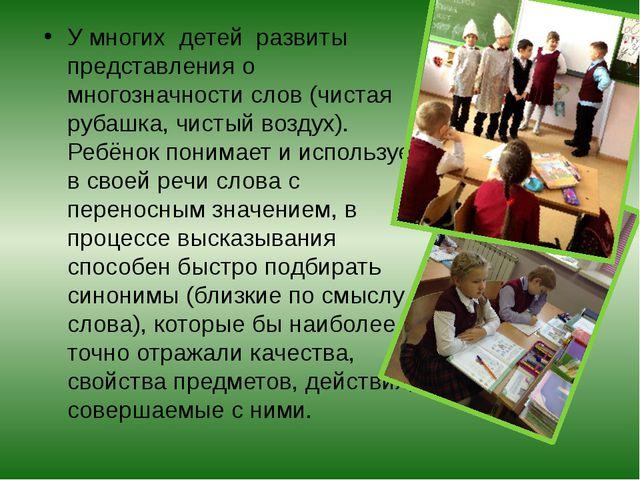 У многих детей развиты представления о многозначности слов (чистая рубашка, ч...