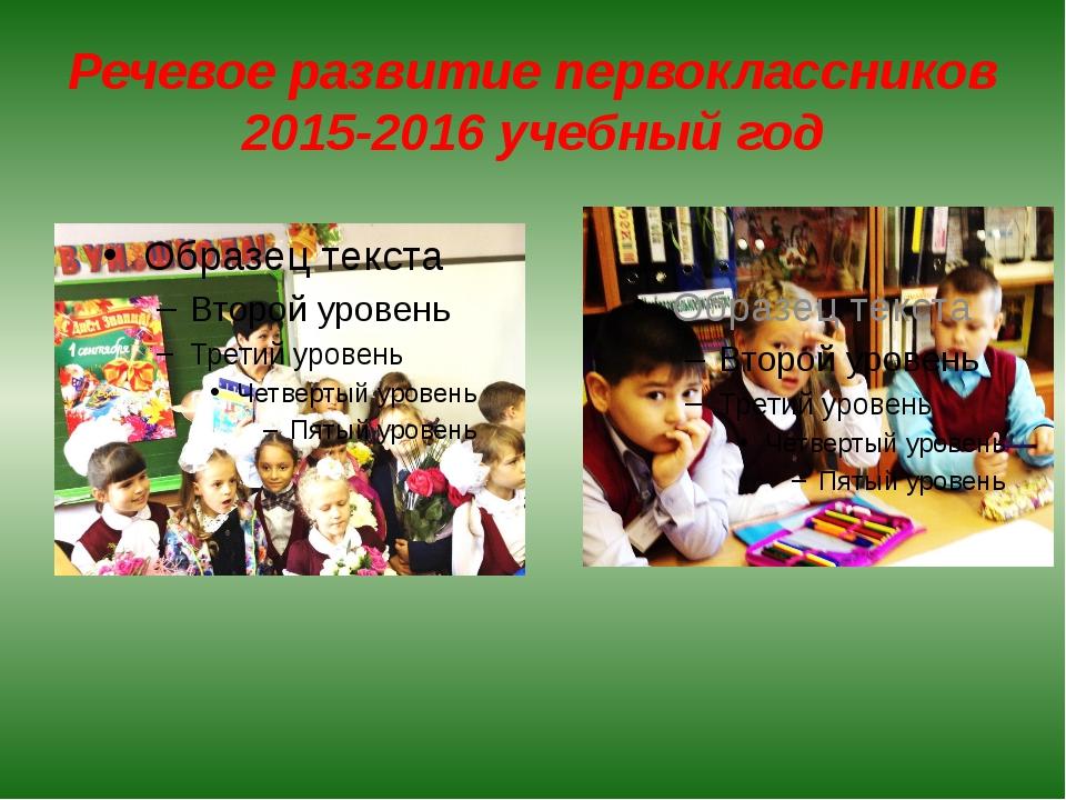 Речевое развитие первоклассников 2015-2016 учебный год